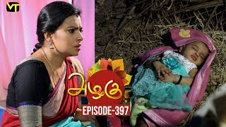 Azhagu - Tamil Serial | அழகு | Episode 397 | Sun TV Serials | 12 March 2019 | Revathy | VisionTime