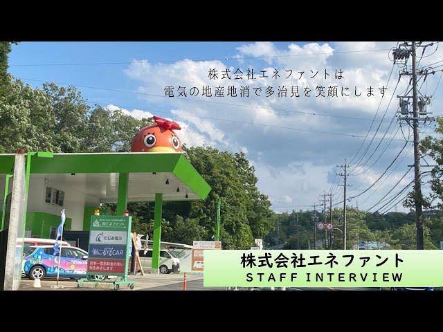 たじみ電力 採用動画