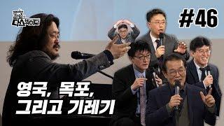 김어준의 다스뵈이다 46회 영국, 목포 그리고 기레기