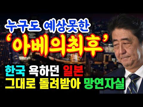 누구도 예상못한 '아베의 최후', 한국 욕하던 일본 그대로 돌려받아 망연자실