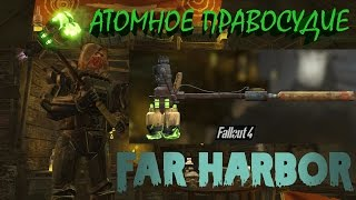 Fallout 4 Far Harbor Атомное Правосудие