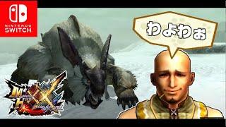 【MHXX/HD】謎の挨拶『わよわぉ』の語源はウルクススのお尻【part7】