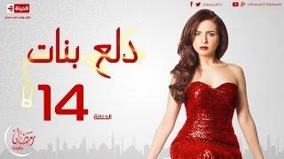 مسلسل دلع بنات - الحلقة الرابعة عشر 14