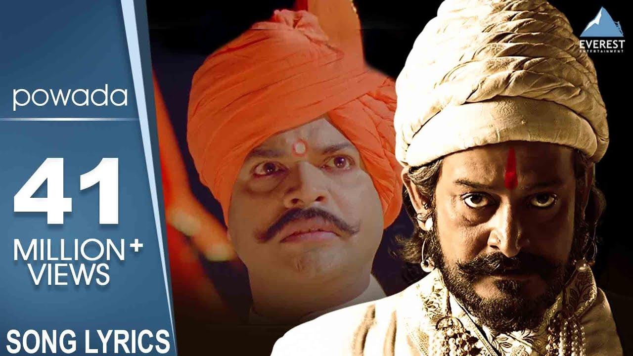 Shivaji Maharaj Powada with Lyrics - Me Shivajiraje Bhosale Boltoy | Marathi Song | Mahesh Manjrekar - Nandesh Umap Lyrics