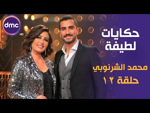 """شاهد الحلقة الكاملة لمحمد الشرنوبي في برنامج """"حكايات لطيفة"""""""