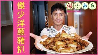 《傑少煮意》第十集 - 傑少洋蔥豬扒 (小菜篇)