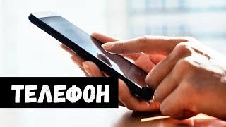 К чему снится Телефон видео -К чему снится Телефон или разговаривать по Телефону во сне