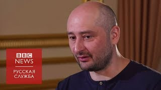 """""""Моя задача была - остаться в живых"""": интервью Аркадия Бабченко"""