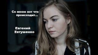 Евгений Евтушенко-Со мною вот что происходит... / Стихи от Джули / Красивые стихи