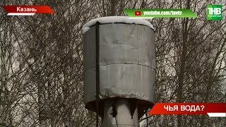 Кто возьмёт на себя ответственность за снабжение водой в посёлке Залесный? ТНВ