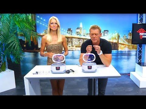 Ultraschallreiniger für Schmuck, Besteck, Brillen bei PEARL TV