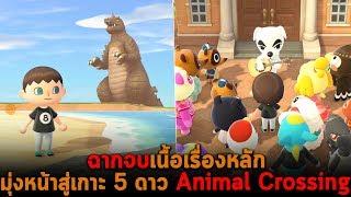 ฉากจบเนื้อเรื่องหลัก มุ่งหน้าสู่เกาะ 5 ดาว Animal Crossing