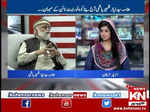 Kohenoor@9 30 November 2018 | Kohenoor News Pakistan