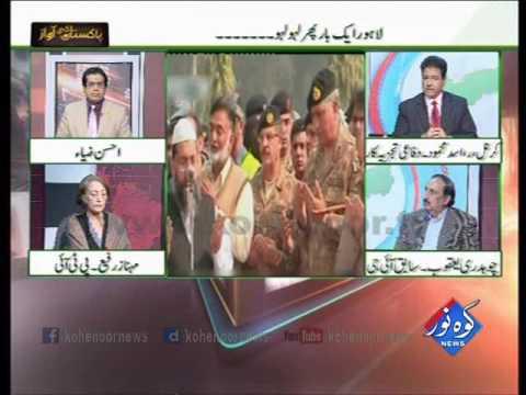 Pakistan Ki Awaaz 14 02 2017