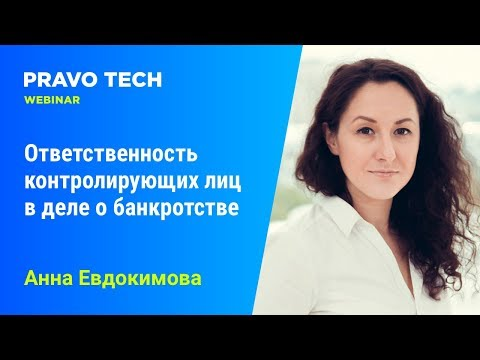 , title : 'Вебинар Pravo Tech: «Ответственность контролирующих лиц в деле о банкротстве: теория и практика»'