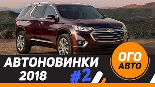Какие авто появятся в России в 2018 г. 2 часть