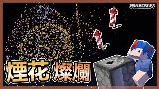 【Minecraft】海苔的原味生存EP70 : 煙花盛開~這真的太美啦~💖本來想改造大砲的...