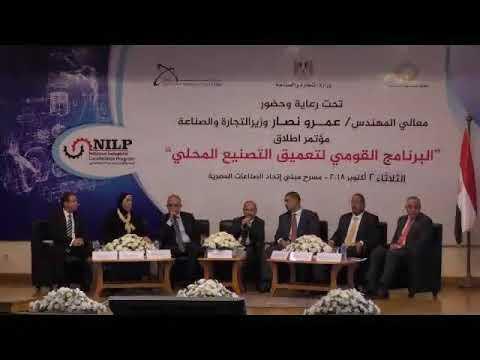المهندس/عمرو نصار وزير التجارة والصناعة يطلق البرنامج القومي لتعميق التصنيع المحلي