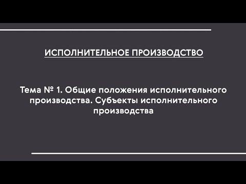 Испол. производство (ОФО). Лекция № 1. Общие положения ИП. Субъекты ИП