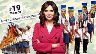 Спецвыпуск: Выборы президента Украины 2019 / Янина Соколова агитирует за кандидата | Вечер #19