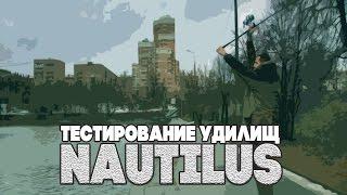 Удилище карповое Nautilus Magnet Carp Premium