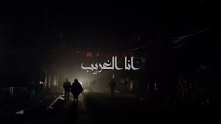اغاني طرب MP3 Araby El Soghayar - Ana El Ghareb (Official Lyrics Video) تحميل MP3