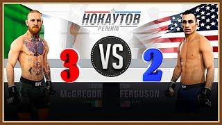 UFC 3 Конор Макгрегор vs Тони Фергюсона Режим нокаутов (com. vs com.)