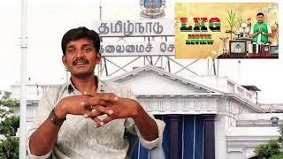 LKG review /RJ Balaji /kodangi