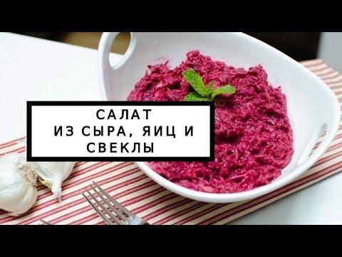 Салат из сыра, яиц и свеклы вкусный с чесноком