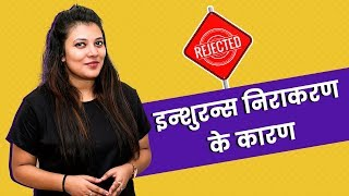 Insurance in Hindi - Reasons for Insurance Claim Rejection in Hindi | IndianMoney Hindi