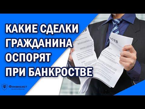 Банкротство физических лиц.  Недействительные сделки.