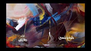 تحميل اغاني Rula Zaki - Helwa Ya Baladi - رولا زكي - حلوة يا بلدي MP3