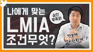 #3 LMIA의 조건ㅣ캐나다이민의 기본ㅣ내조건에 맞는 LMIA는?ㅣ모르고 신청하면 LMIA 거절 될수 있으니 빨리오세요!