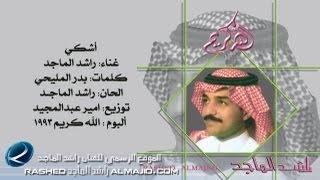 تحميل اغاني راشد الماجد - أشكي (النسخة الأصلية) | 1993 MP3