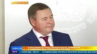 Как уволили заявившую о хищении леса главу красноярской Счетной палаты