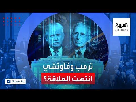 العرب اليوم - شاهد: هل انتهت العلاقة تمامًا بين ترمب وفاوتشي؟
