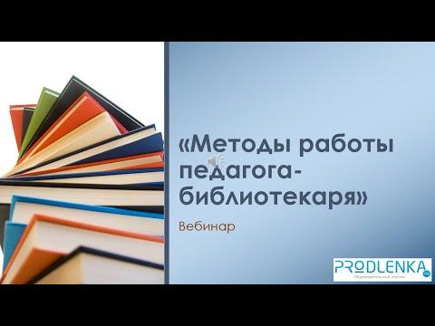 Вебинар «Методы работы педагога библиотекаря»