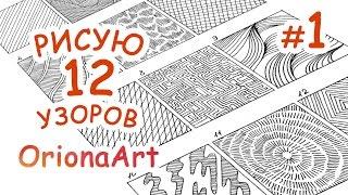12 Узоров 1 Графика Дудлинг Зентангл.OrionaArt - Рисуем вместе!