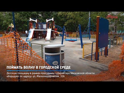 Детскую площадку в рамках программы губернатора Московской области оборудуют по адресу: ул