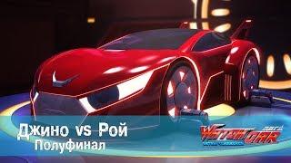 Лига Вотчкар - Джино vs Рой - Полуфинал