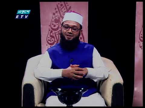 Islami Jiggasha || ইসলামী জিজ্ঞাসা || আশুরার গুরুত্ব ও ফযিলত || 28 August 2020 || ETV Religion
