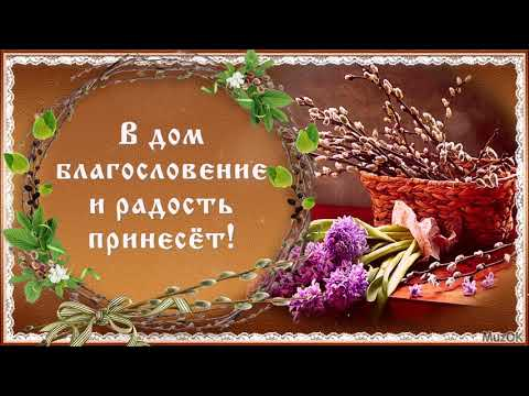 Поздравление с Вербным воскресеньем! 25 апреля 2021! Красивая музыкальная открытка