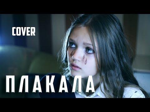 ПЛАКАЛА     Ксения Левчик    cover KAZKA