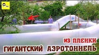 ГИГАНТСКИЙ АЭРОТОННЕЛЬ ИЗ ПЛЕНКИ - DIY