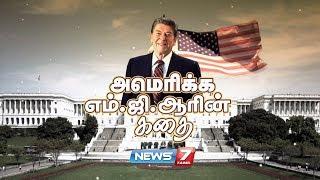 ரொனால்ட் ரீகன்: அமெரிக்க எம்.ஜி.ஆரின் கதை | Ronald Reagan : American MGR Story | 30.03.18