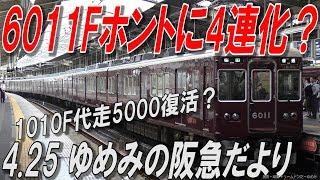 6011Fは本当に4連化? 1010F宝塚線代走、5000F復活