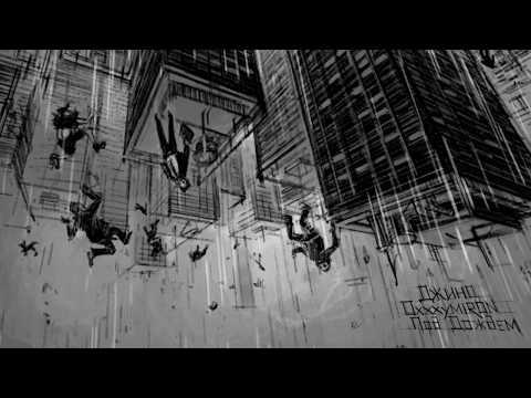 Джино Oxxxymiron Под дождем