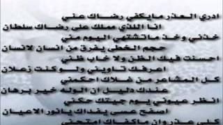 خالد عبدالرحمن - أدري العذر تحميل MP3