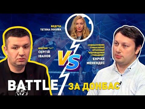 Battle за Донбас | ЄВРОІНТЕГРАТОРИ