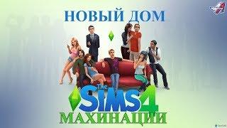 The Sims 4. Часть 3 (НОВЫЙ ДОМ И МАХИНАЦИИ)